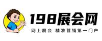 198展会网-展会行业门户网站、展会信息平台!