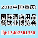 2018中国(重庆)国际酒店用品及餐饮业博览会