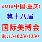 2018年第十八届中国(重庆)国际美容美发化妆品博览会