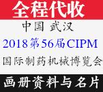 2018第56届(CIPM)中国国际制药机械博览会