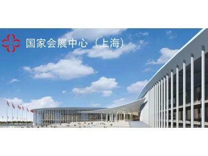 上海国家会展中心
