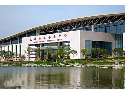 梅江会展中心