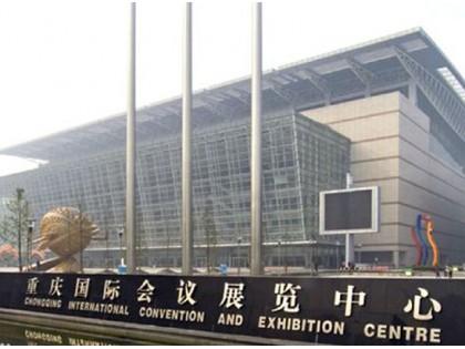 重庆(南坪)国际会展中心