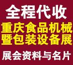 2018重庆国际食品机械暨包装设备展览会