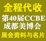 2018第40届CCBE成都美博会