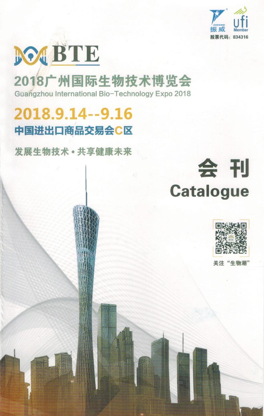 2018广州国际生物技术博览会会刊