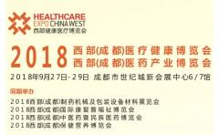 2018第9届中国中西部(昆明》医疗器械展览会部份参展商名录