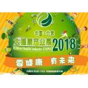 2018年中国北京大健康产业展部份参展商名录