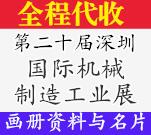 第二十届深圳国际机械制造工业展览会