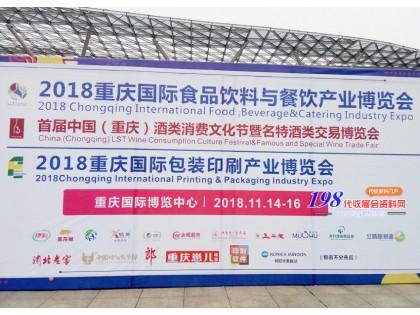 2018重庆国际食品饮料与餐饮产业博览会、名特酒类交易博览会现场掠影