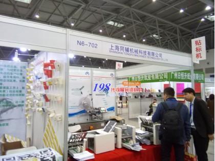 2018重庆国际包装印刷产业博览会14日在重庆开幕198代收展会资料网带你走进现场