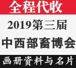 2019第三届中国中西部畜牧业博览会暨畜牧产品交易会