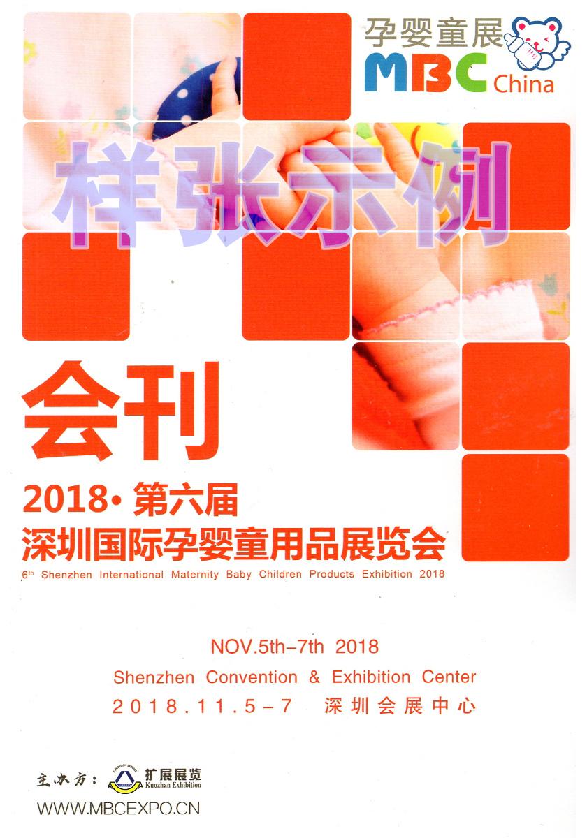 2018年11月5日深圳第六届孕婴童展会刊