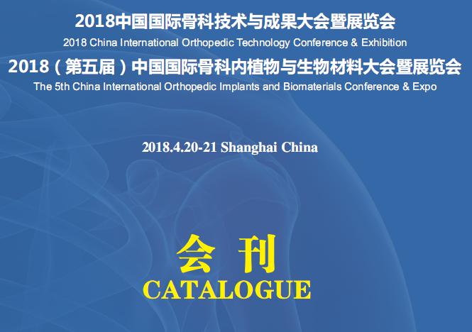 2018中国国际骨科技术与成果大会暨展览会部份参展企业名录