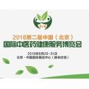 2018第二届中国北京国际中医药健康服务博览会部份参展商名录