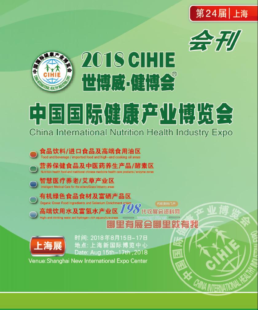 2018上海中国国际健康产业博览会会刊