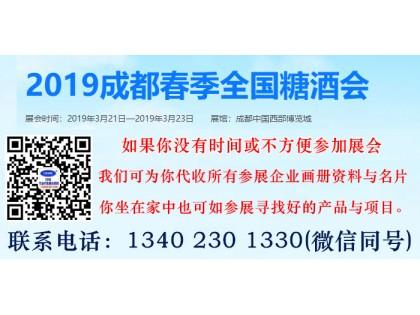 代收第100届全国糖酒商品交易会(2019 成都糖酒会)资料