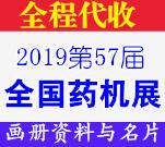 2019第57届(CIPM)全国药机展