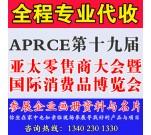 APRCE第十九届亚太零售商大会暨国际消费品博览会