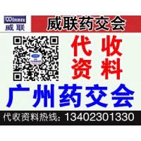 代收威联药交会资料 威联广州保健品展会资料 威联药交会资料
