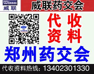 2020年威联郑州药交会