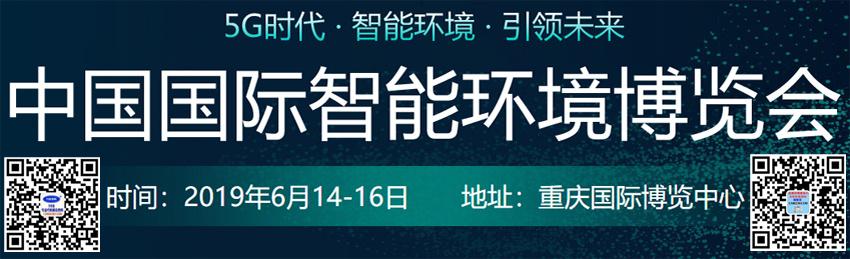 中国国际智能环境展