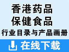 香港药品及保健食品行业目录与产品画册