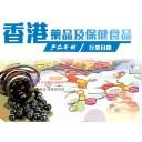 香港药品及保健食品行业部份企业目录