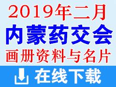 2019年2月内蒙保健品交易会产品画册、名片、会刊资料下载