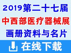 2019第二十七届中西部(重庆)医疗器械展览会画册资料与名片下载