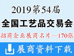 2019第54届全国工艺品交易会参展企业名片资料下载