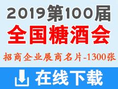 2019第100届成都全国糖酒会参展企业资料名片与会刊下载