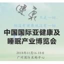 广州中国国际亚健康及睡眠产业博览会部份参展企业名录
