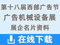 2019第十八届中国西部国际广告节、广告机械设备展参展企业名片下载