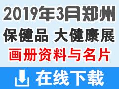2019年3月郑州保健品与大健康展画册资料与名片资料下载