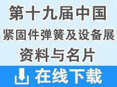 2019第十九届中国紧固件弹簧及设备展览会画册资料与名片下载