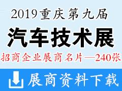 2019第九届中国汽车技术展画册资料与名片下载