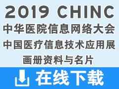 2019中华医院信息网络大会暨中国医疗信息技术应用展画册与名片资料下载