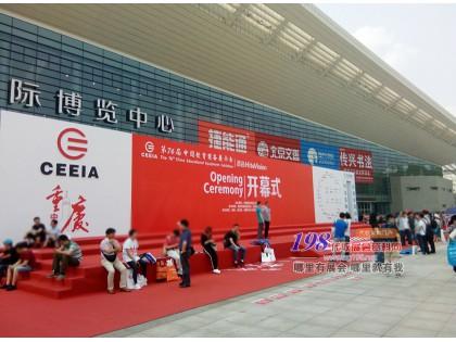 第76届中国教育装备展在重庆开幕,198代收展会资料网发回前方实况