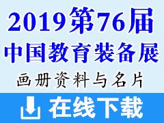 2019第76届中国教育装备展画册资料、名片、会刊资料下载