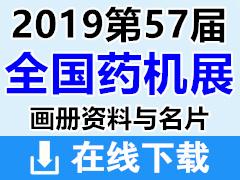 2019第57届(CIPM)全国药机展画册资料与名片下载