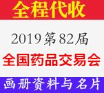 2019第82届全国药品交易会(重庆药交会)