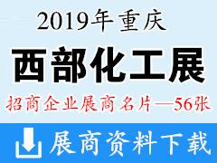2019西部化工展名片资料下载