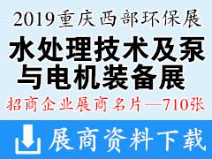 2019中国国际水处理技术及泵与电机装备展企业名片与会刊资料下载