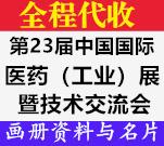 2019第23届中国国际医药(工业)展览会暨技术交流会