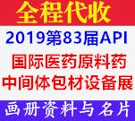 2019第83届API中国国际医药原料药中间体包材设备交易会