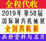 2019年第58届(秋季)中国国际制药机械展—重庆全国药机展