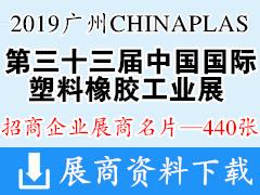CHINAPLAS 2019国际橡塑展名片资料下载