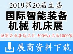 2019第20届立嘉国际智能装备 机械 机床展名片与企业名录资料下载