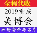 2019重庆国际美容化妆品博览会